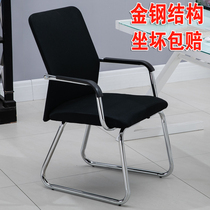 Computer chair Home Conference Chair office chair bow staff learning mahjong seat ergonomic backrest chair