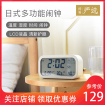 NetEase strict selection of LCD electronic clock upgrade multi-function electronic alarm clock digital clock home dormitory time alarm clock