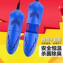 Deodorant drying shoes warm shoes wholesale retractable adult autumn and winter fast Home Home drying shoes dehumidification