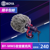 BOYA Boya BY-MM1 mobile phone micro single camera radio microphone interview camera recording universal condenser microphone