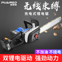 Pulande rechargeable electric chain saw household electric polished small outdoor handheld wireless lithium logging sawmill