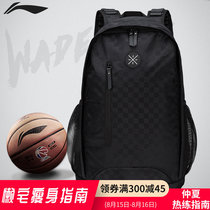 Li Ning Wade shoulder bag bag male sports Air Cushion backpack large capacity travel bag leisure bag lining students