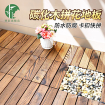 Anti-corrosion wood flooring patio courtyard garden indoor carbonized wood Solid wood flooring outdoor stitching outdoor balcony wood flooring