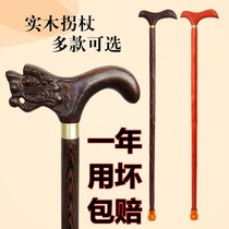 Old man hand stick stick solid wood crutches mahogany thickened old people stick cane gifts with a retro single hand