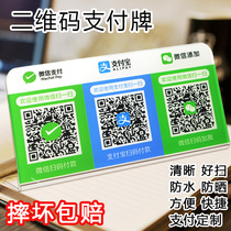 WeChat money Code two-dimensional code payment card WeChat money code custom sweep merchants money Code creative Desk card cashier acrylic listing Alipay two-dimensional code payment
