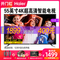 Haier Haier LS55M31 55-inch 4K Ultra HD intelligent network LCD flat-panel TV LED50