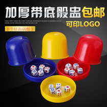 Dice dice Dice Set bar nightclub KTV sieve thickened with bottom care sieve Cup stopper Cup color