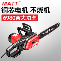 Matt electric saw wood cutting saw household small hand-held woodworking multi-purpose electric chainsaw flashlight chain refueling saw electric data
