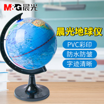 Morning Light Globe 14cm10cm primary and secondary school children teaching medium trumpet office decoration study decoration