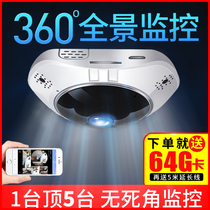 Baoqi 360 degree panoramic camera wifi Monitor mobile wireless network remote home Night Vision HD