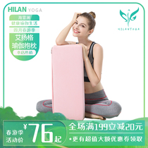 Hafei LAN yoga pillow AI yangg auxiliary yin yoga cylindrical square yoga soft pillow waist pillow yoga equipment
