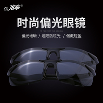 Water Emperor Sunglasses men outdoor fishing polarized fishing glasses look bleaching special mirror HD glasses driving with sunglasses