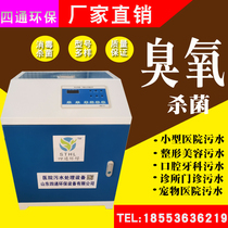 Small medical oral dental clinic sewage treatment ozone medical beauty hospital sewage treatment equipment