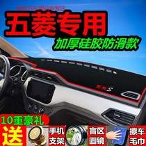Wuling Hongguang S3 new Hongguang S1 s accessories Hongguang V Special Control sunscreen modified instrument tray dark pad