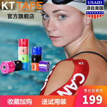 American KTTape muscle paste sports muscle effect patch cloth elastic bandage tape kt muscle effect strain soreness paste