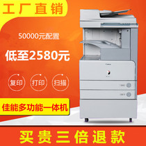 Copier a3 double-sided canon office 4245 laser digital black and white printing copy color scanning one large