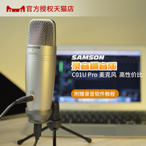samson Samson microphone C01U pro condenser recording USB microphone dubbing anchor Dragonfly Himalayas