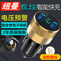 Newman car charger fast charge a drag two multi-function car cigarette lighter plug mobile phone usb interface car charger