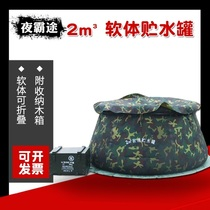 2 M3 soft body water storage tank large capacity folding water pouch marching field water basin camouflage military regulation water storage tank