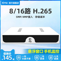 Joan 8 Road 16 road network DVR 1080P digital HD NVR home h 265 monitoring host