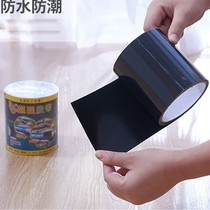 All-round waterproof tape a tear super sticky fast trapping strong plastic cloth