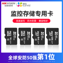 Monitoring memory dedicated card haikang fluorite SD camera high-speed memory card TF cloud storage 32G 64G 128G