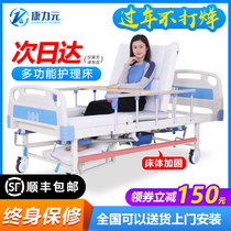 Kang Liyuan nursing bed home multi-functional elderly with a hole paralyzed turning patients hospital medical beds
