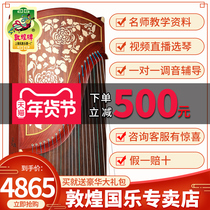Dunhuang playing guzheng Dunhuang 694TT pattern mahogany guzheng signed Lotus dream garden zither