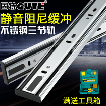 Solid drawer rail damping buffer mute guide rail slide rail cabinet drawer stainless steel three-section rail