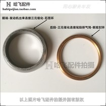 Hafei Road Bao Sanyuan catalytic pad exhaust tube muffler pad front graphite ring pad rear copper seal ring pad