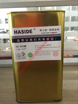 Environmental Haside. Made in Germany 785-ring ketone 1KG fast drying diluent wash mesh water opening agent
