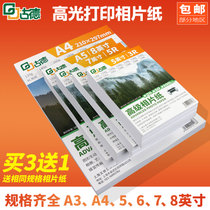 Good photo paper a4 inkjet printing photo paper 6 inch photo paper 5 inch high gloss coated paper Photo Paper Photo Paper