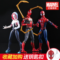 Marvel steel Spider Man doll toy hand set Gwen female model movable ornaments parallel universe genuine