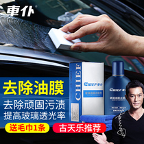 Car servant before the windshield to the oil film cleaning agent cleaning car supplies before the gear strong decontamination decontamination