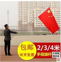 Thickened stainless steel 2 3 M 2 M 3 M 4 m telescopic holding flagpole outdoor large squad flag hand swing custom flag