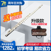 Shunfeng Xinghai flute children adult silver plated flute 16 hole C adjustable band E key XF-100 Xinghai Piccolo