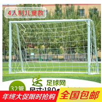 Football door children kindergarten ball door indoor home football door three four simple folding ball