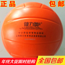 Jianliao volleyball primary and secondary school students dedicated soft beach ball game training does not hurt the hand authentic