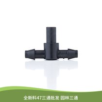 47 capillary tee double Barb joint flat tee 47 capillary plug single Barb PE sprinkler nozzle accessories