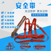 Power construction safety belt full body double back shoulder half body five-point single double Insurance air conditioning installation safety rope