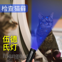 Woods lamp shines cat Moss lamp pet fungus detection flashlight ultraviolet fluorescent agent purple light home inspection money