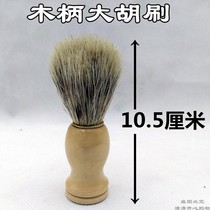 Hair shaving brush Mens shaving brush Fashion wooden handle brush shaving bubble brush shaving cleaning brush.