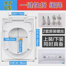Toilet cover household universal seat cover u-Type V-Type old-fashioned thickening toilet ring accessories slow down toilet cover