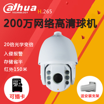 Dahua 2 million zoom Digital Network high speed ball machine 1080P HD Monitoring ball Machine DH-SD6C82E-GN