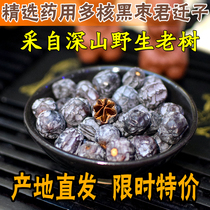 Taihang Mountain original ecological wild medicine with jujube Emperor qianzi multi-core nuclear seed full of soft-core jujube jujube specialty