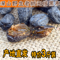 Taihang Mountain Natural Wild Seed-free date soft date Jun qianzi round date pesticide-free farm products 1500g3 kg
