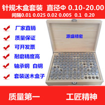 Needle gauge Set plug gauge volume rod precision pin gauge wooden Box series Factory Direct Sales