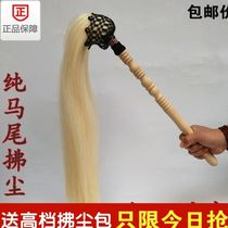 Horse tail hair real horse tail erhu bow hair real horse tail high-grade board hoo bow horse tail props flung peach wood.