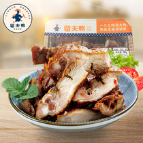 Liufu duck fragrance duck 282g lock fresh loaded ready-to-eat cooked dishes stewed snacks single box