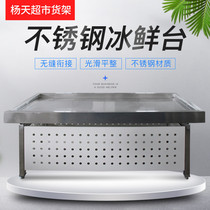 Ice Taiwan seafood display cabinet ice Taiwan commercial supermarket refrigerated desktop vegetables and fruits stainless steel preservation display cabinet